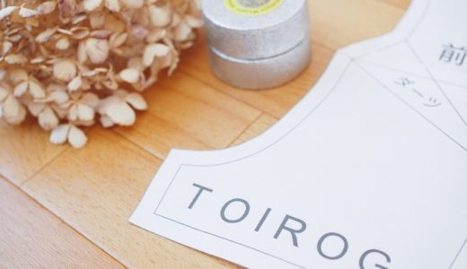 TOIROGの型紙の使い方