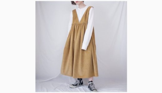 【大人服】ジャンパースカートの作り方